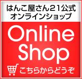 はんこ屋さん21追浜駅前通り店オンラインショップ